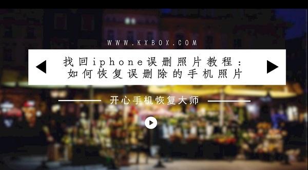 iPhone彻底删除的照片真的可以恢复吗