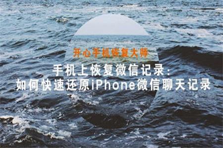如何在手机上恢复微信记录