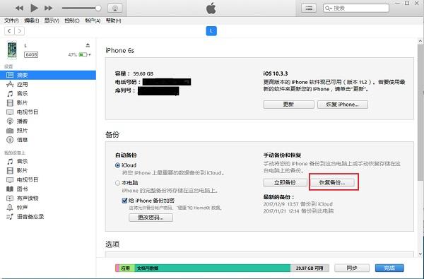 iTunes恢复