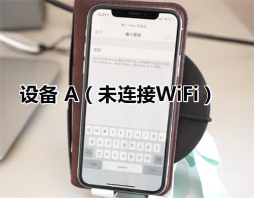 选择wifi