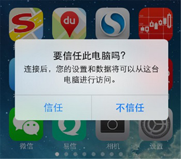iPhone恢复删除短信该怎么操作