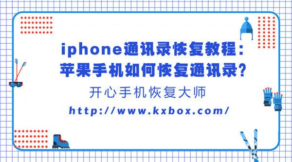 iphone通讯录恢复教程