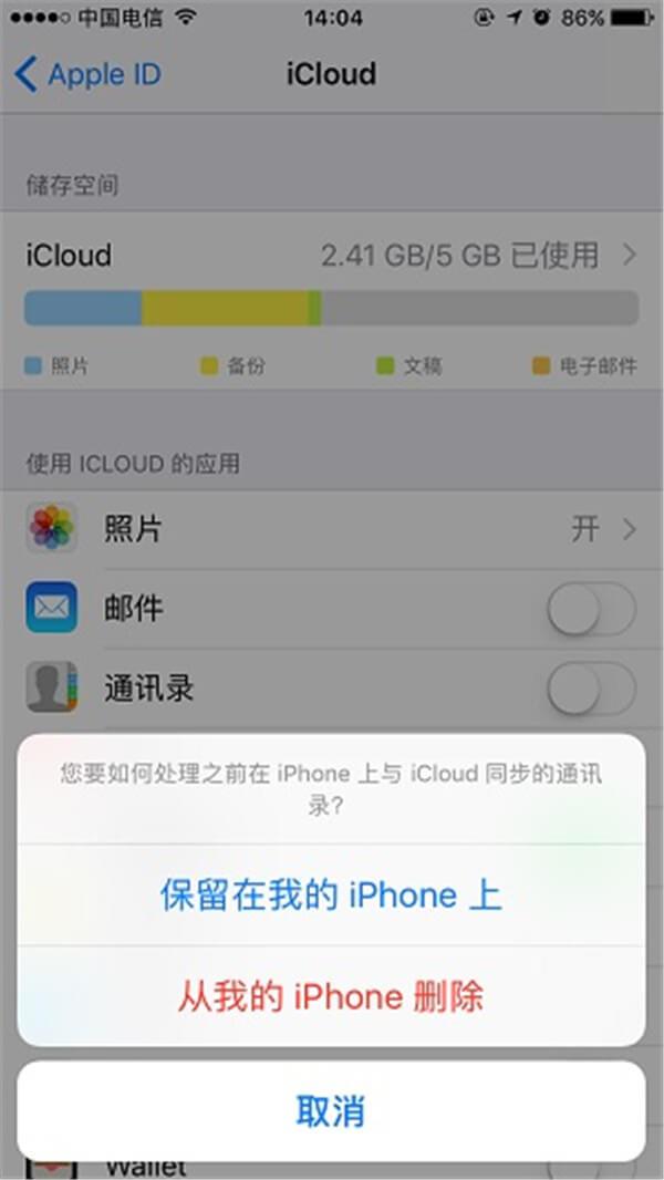 打开设置-iCloud