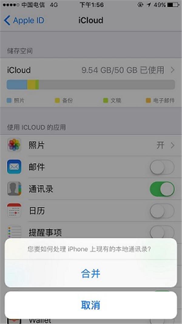 iCloud合并通讯录