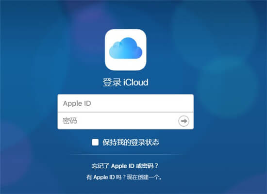 iCloud官网恢复