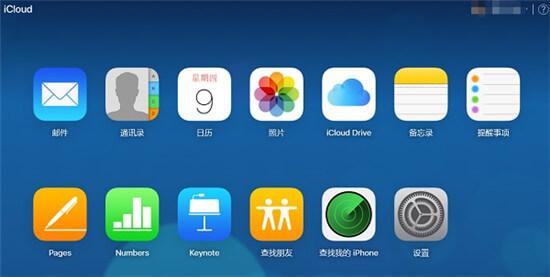 iCloud数据备份界面