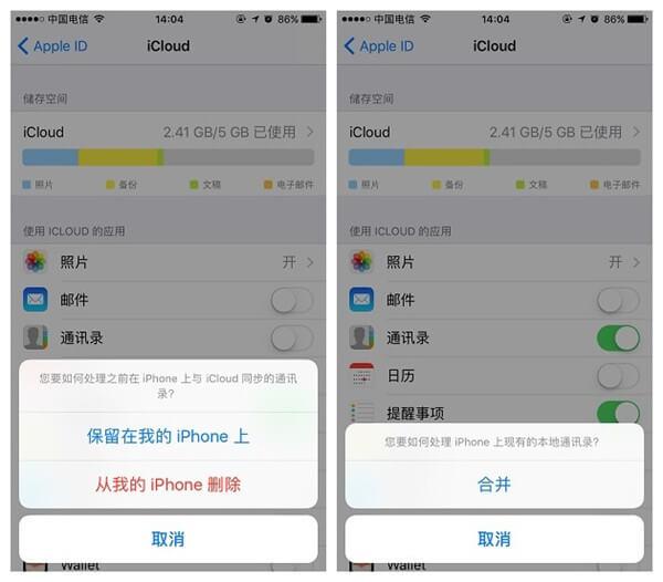 iCloud-恢复通讯录