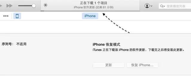 iTunes 下载固件