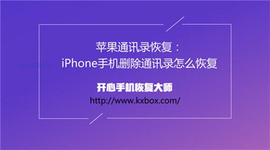 苹果通讯录恢复