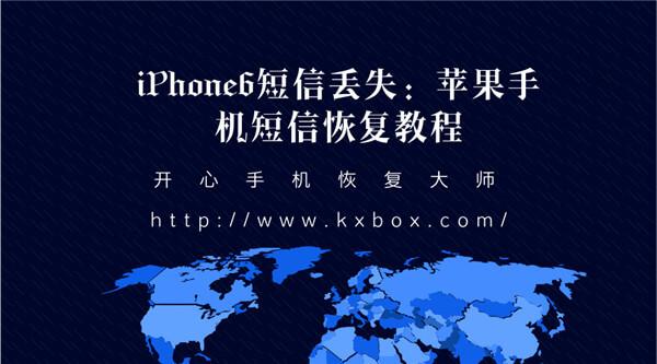 iPhone6短信丢失