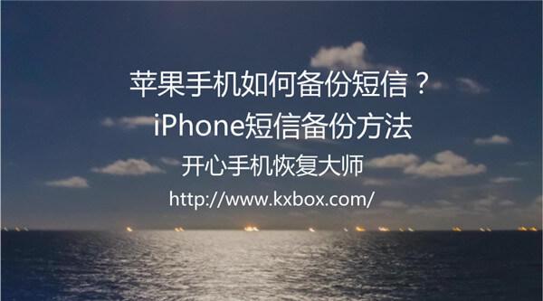 苹果手机如何备份短信?
