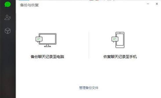 苹果微信聊天记录恢复: