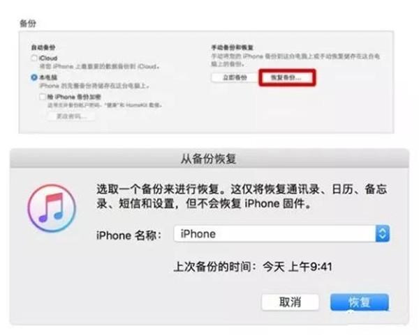 借助iTunes恢复删除短信
