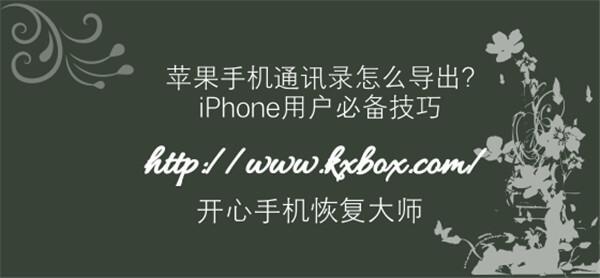 苹果手机通讯录怎么导入到新手机