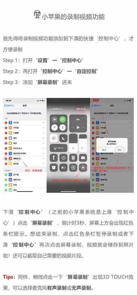 iPhone手机隐藏的玩机小技巧