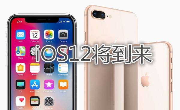 6月5日iOS12将到来