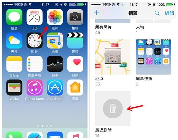 苹果7照片删除怎么恢复?