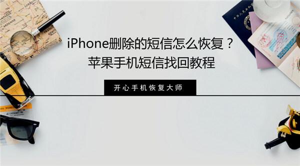 iPhone删除的短信怎么恢复