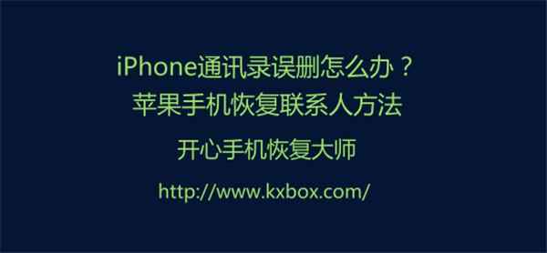iPhone通讯录误删怎么办