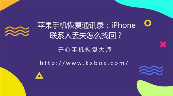 苹果手机怎么恢复通讯录