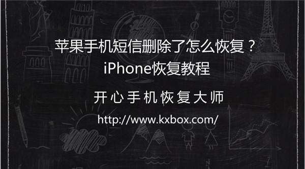 苹果手机短信删除了怎么恢复?