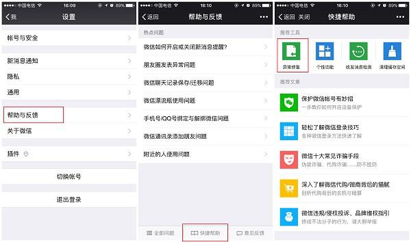 微信怎么找回删除的聊天记录?