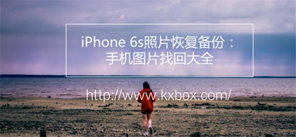 iPhone 6s照片恢复备份