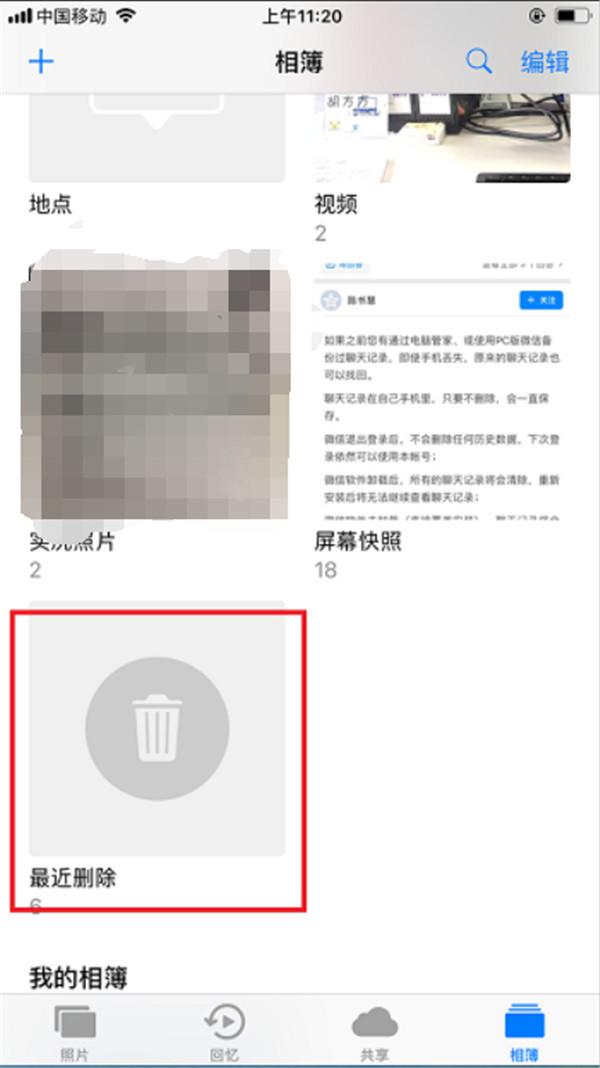 苹果手机照片恢复软件