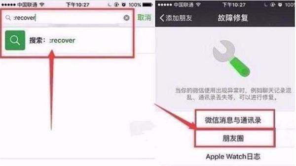 苹果8怎么恢复微信聊天记录