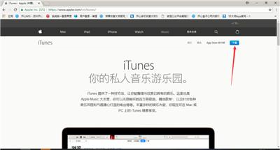 如何下载正确的最新版本iTunes方法介绍