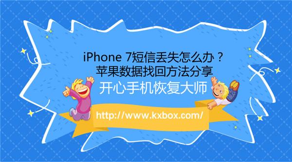 iPhone 7短信丢失怎么办