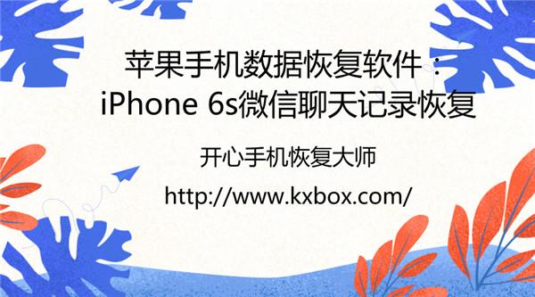iPhone 6s微信聊天记录恢复