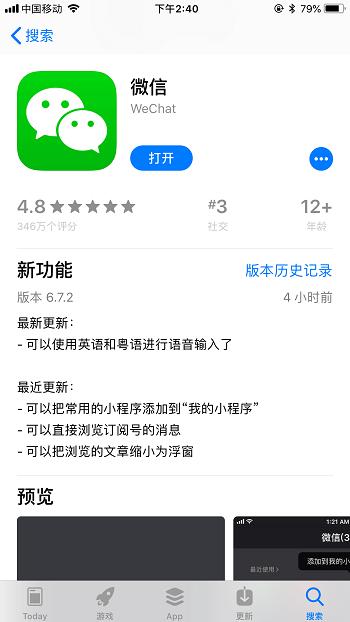 苹果手机微信更新:6.7.2 iOS版本更新