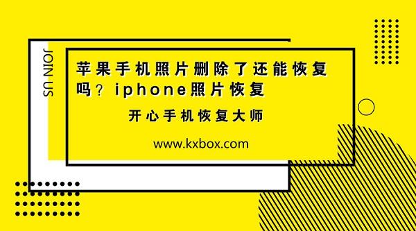 苹果手机照片删除了还能恢复吗?iphone照片恢复
