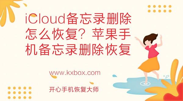 iCloud备忘录删除怎么恢复?苹果手机备忘录删除恢复