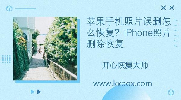 苹果手机照片误删怎么恢复?iPhone照片删除恢复