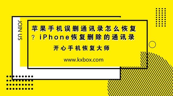 苹果手机误删通讯录怎么恢复?iPhone恢复删除的通讯录