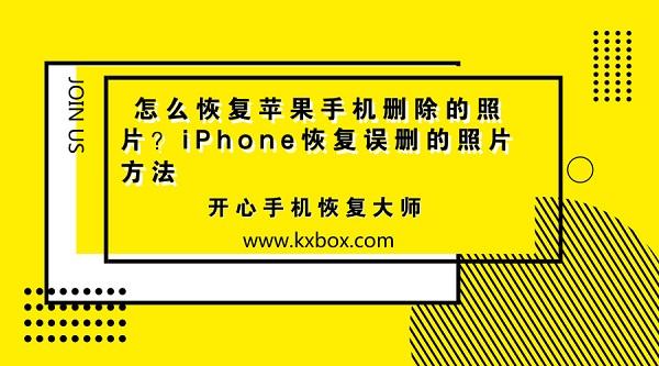 怎么恢复苹果手机删除的照片?iPhone恢复误删的照片方法