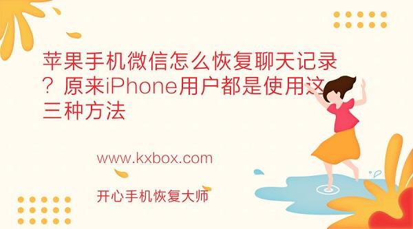 苹果手机微信怎么恢复聊天记录?原来iPhone用户都是使用这三种方法