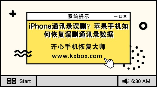 iPhone通讯录误删?苹果手机如何恢复误删通讯录数据