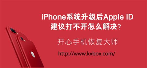 iPhone系统升级后Apple ID建议打不开怎么解决?