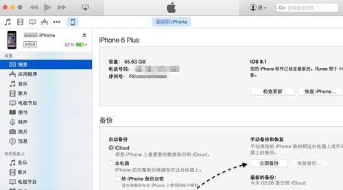 删除的短信如何恢复?苹果手机短信删除了怎么恢复