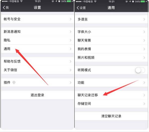 微信换了手机聊天记录怎么找?苹果手机恢复微信聊天记录