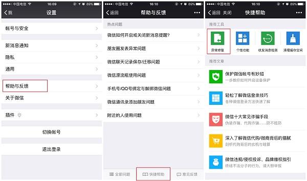 iPhone微信聊天记录怎么恢复?苹果恢复大师查看微信记录