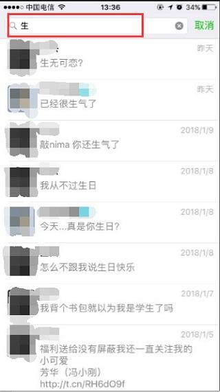微信聊天记录怎么查?苹果手机恢复方法