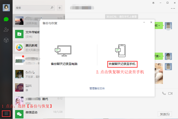 新款苹果手机恢复微信删除的聊天记录:iPhone XS Max 既支持双卡双待又支持查看误删的微信聊天记录