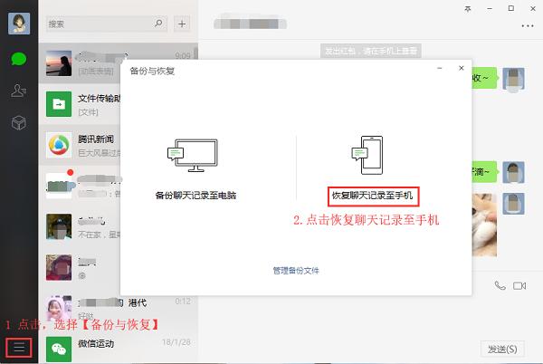 iPhone怎么查找微信删除的聊天记录?苹果手机恢复误删微信记录方法