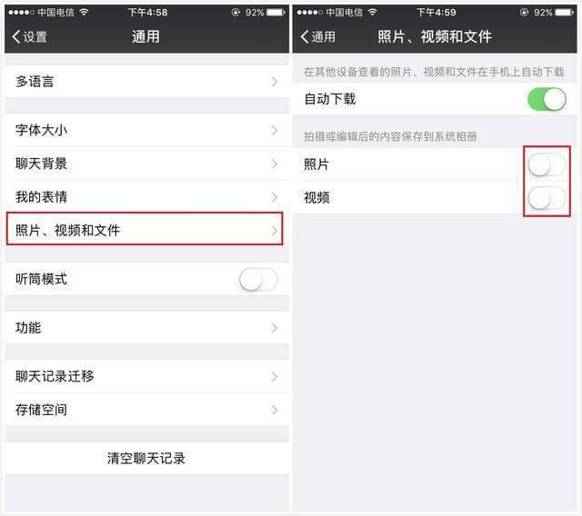苹果手机微信关闭这四个功能:解决手机卡顿内存运行更流畅