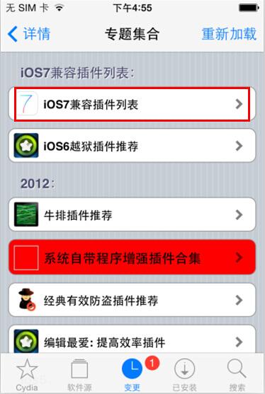苹果手机越狱之后如何操作?iOS越狱入门教程