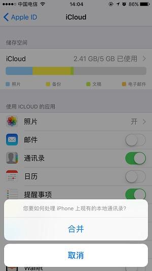 苹果手机误删通讯录怎么恢复?iPhone通讯录删除恢复方法
